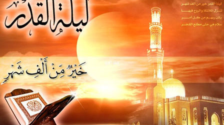 Kajian Surat Al-Qadar, Meraih Malam Seribu Bulan