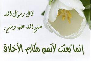 MENELADANI AKHLAK RASULULLAH SHALLALLAHU 'ALAIHI WASALLAM