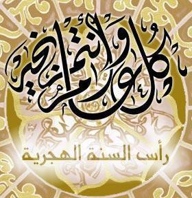 refleksi 1436 hijriyah