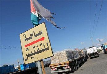 ISRAEL BUKA KEMBALI PENYEBERANGAN PERBATASAN GAZA