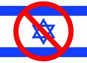ASOSIASI STUDI TIMUR TENGAH DISKUSIKAN BOIKOT AKADEMISI ISRAEL