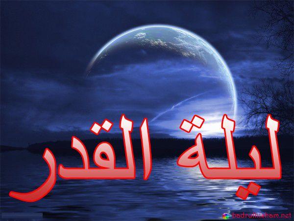 KEMULIAAN MALAM TURUNNYA AL-QUR'AN