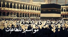 Dzulhijjah Bulan Peningkatan Amal Shaleh