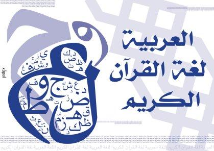 Ramadhan, Jama'ah Muslimin (Hizbullah) Lampung Adakan Daurah Bahasa Arab