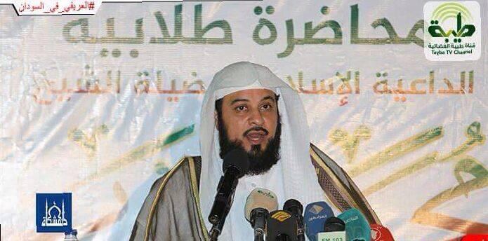 Seminar Ilmiah Syaikh Muhammad Al-Arifi di Sudan