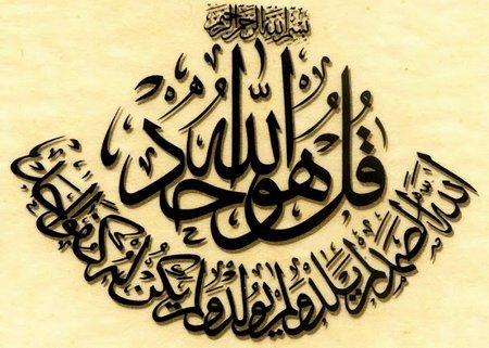 Keutamaan Surah Al Ikhlas