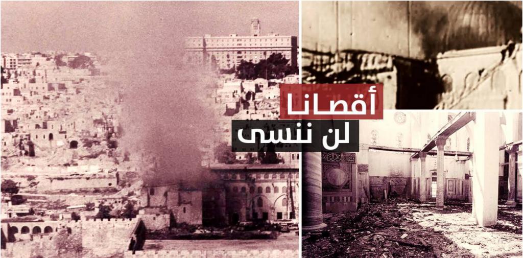 Fatah-Hamas Peringati 48 Tahun Lalu Israel Membakar Al-Aqsha