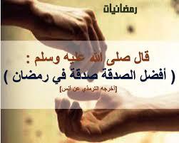 Ramadhan Bulan Gemar Bersedekah
