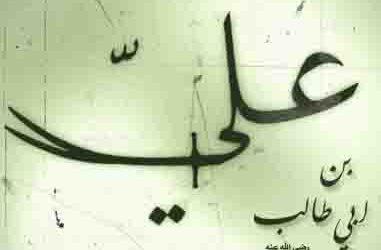 Sejarah Khalifah: Lima Menit Bersama Ali bin Abi Thalib