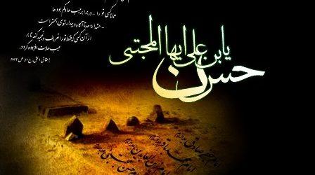 Sejarah Khalifah: Sejenak Bersama Hasan bin Ali