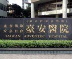 Ibukota Taiwan Ingin Tambah Rumah Sakit Halal