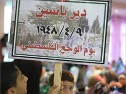 Catatan 72 Tahun Pembantaian di Desa Deir Yassin, Kekejaman Harus Dihakimi