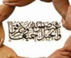 Khutbah Idul Fitri 1441H : Hidup Berjamaah Habitat Umat Islam