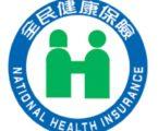 Asuransi Kesehatan Nasional Taiwan Diakui Dunia