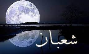 Sya'ban Bekal Hadapi Bulan Suci Ramadhan