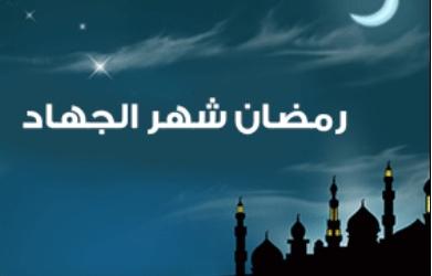 Ramadhan Syahrul Jihad
