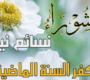 Puasa Asyura 10 Al-Muharram Menghapus Dosa Setahun Lalu